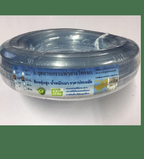 ท่อยางไทย สายยางใส 5/8 - 15ม/ม้วน สีฟ้า