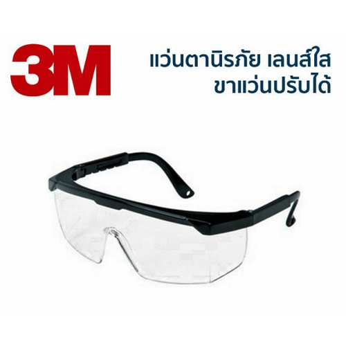 3M แว่นตานิรภัยเลนส์ใส รุ่น 1710 1710