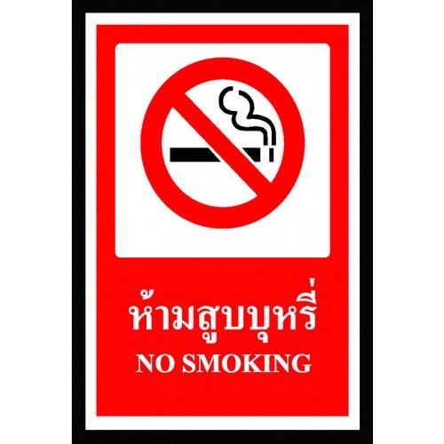 PANKO ป้ายสติ๊กเกอร์ห้ามสูบบุหรี่ ขนาด30x45 ซม SA1107