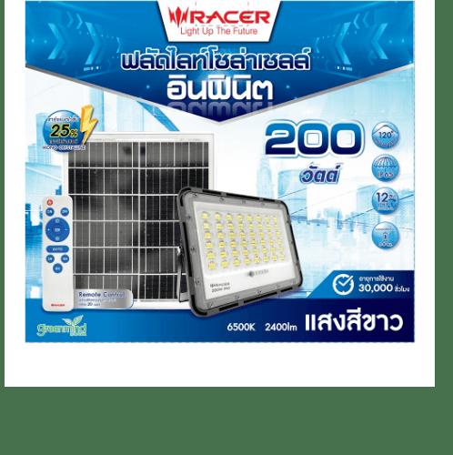 Racer โคมไฟฟลัดไลท์โซล่าร์เซลล์  อินฟินิต 200W IP65 6500K แสงสีขาว