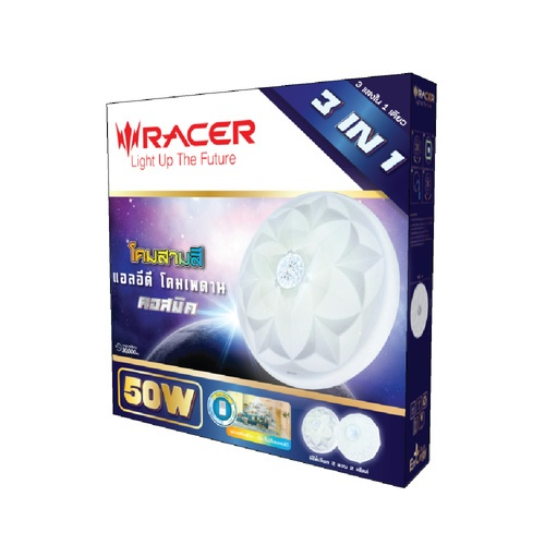 RACER โคมไฟเพดานแอลอีดี ปรับได้สามสี 50W  คอสมิค CM9  สีขาว
