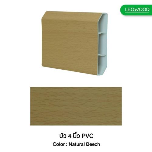 LEOWOOD บัวพื้นไม้พลาสติกพีวีซี ปิดผิว PVC - Beech อ่อน 022-5 ขนาด 20x90x3000 บัว PVC 4 นิ้ว