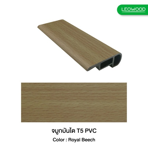 LEOWOOD จมูกบันได T5 PVC ปิดผิว PVC -ROYAL BEECH (BEECH เข้ม021) ขนาด 18x58x2400 APT5RB4
