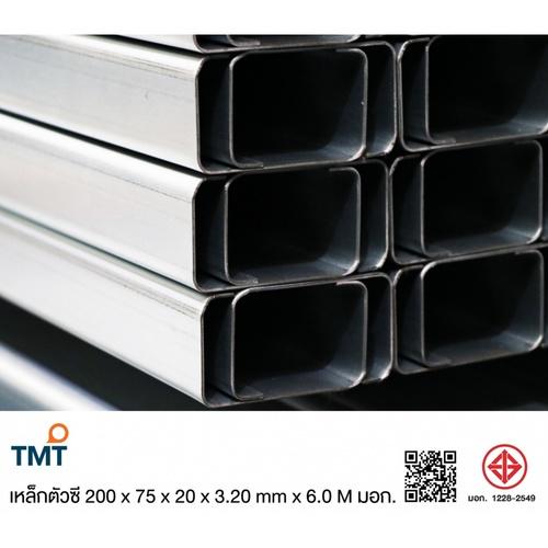 TMT เหล็กตัวซี 200x75x20x3.2mmx6.0M (มอก) -