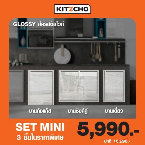 KITZCHO ชุดเซ็ท MINI GLOSSY สีคริสตัลไวท์ KITZCHO SET MINI GLOSSY CRYSTAL WHITE
