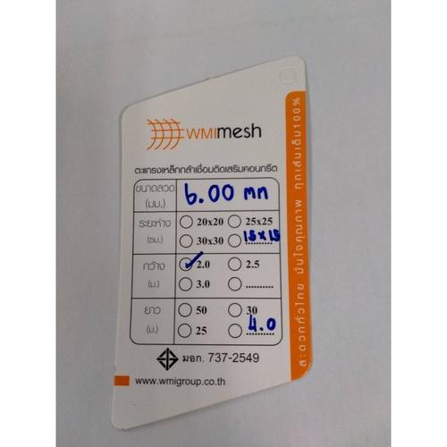 WMI ตะแกรงไวร์เมช 6 มม. 15 x 15  ขนาด 2 x 4  (แผง)