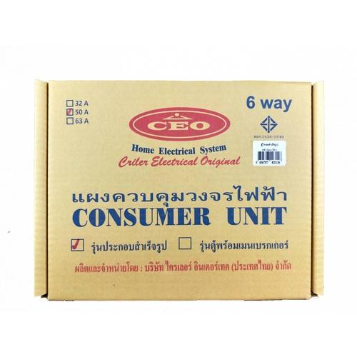 CEO คอนซูเมอร์ยูนิต 6 ช่อง (สำเร็จรูป 50A) Csu 6w-50A