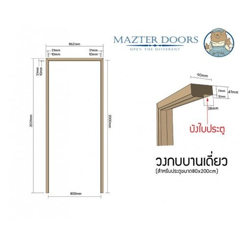 MAZTERDOOR วงกบบานประตูไม้เนื้อแข็ง เกรด A 80*200 วงกบบานประตูไม้เนื้อแข็งเกรด A 80*200 cm