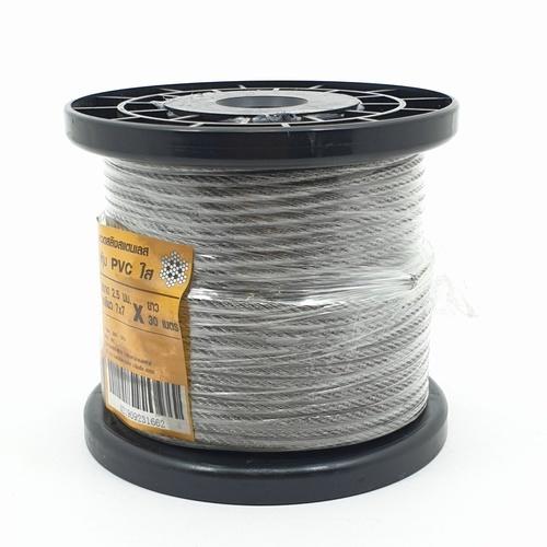 - ลวดสลิงหุ้ม PVC ใส ขนาด 2.5 มิล  7x7 (ไส้สเตนเลส)  ยาว 30 เมตร
