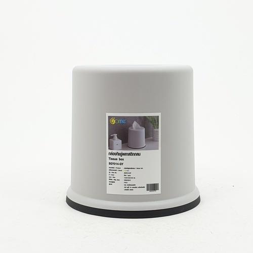 GOME กล่องทิชชู่พลาสติกกลม ขนาด 13.5x13.5x13.5ซม.  SGY014-GY สีเทา