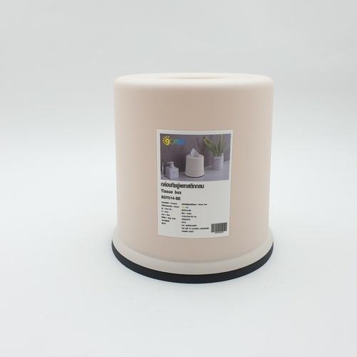 GOME กล่องทิชชู่พลาสติกกลม  ขนาด 13.5x13.5x13.5ซม. SGY014-BE  สีเบจ