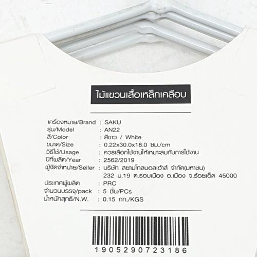 SAKU ไม้แขวนเสื้อเหล็กเคลือบ สำหรับเด็ก บรรจุ 5 ชิ้น/แพ็ค  AN22 สีขาว
