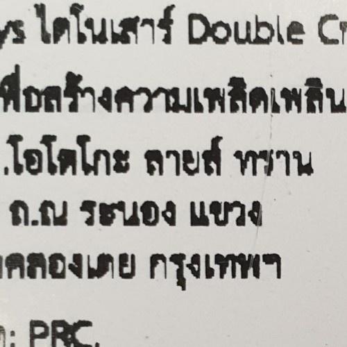 Sanook&Toys ไดโนเสาร์ Double Crown Dragon   ขนาด 10*20*13cm X3061 สีเทา