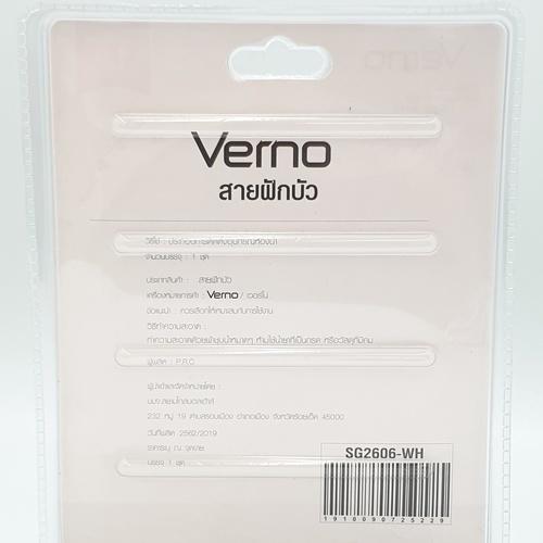 VERNO สายฝักบัว ยาว 150ซม. SG2606-WH สีขาว
