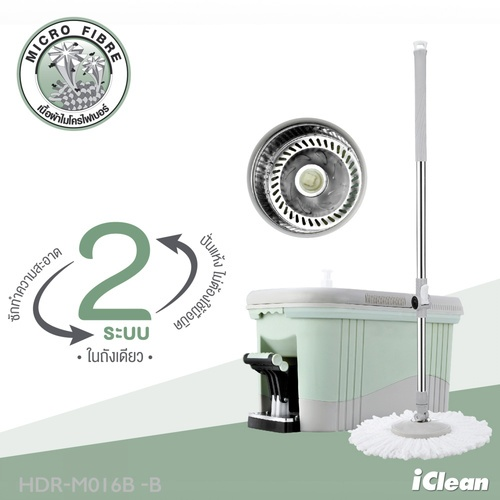 ICLEAN ชุดม็อปปั่นถังสเตนเลส+ด้ามสเตนเลส HDR-M016B -B สีเขียว