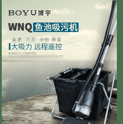 BOYU อุปกรณ์ทำความสะอาดบ่อ WNQ-1