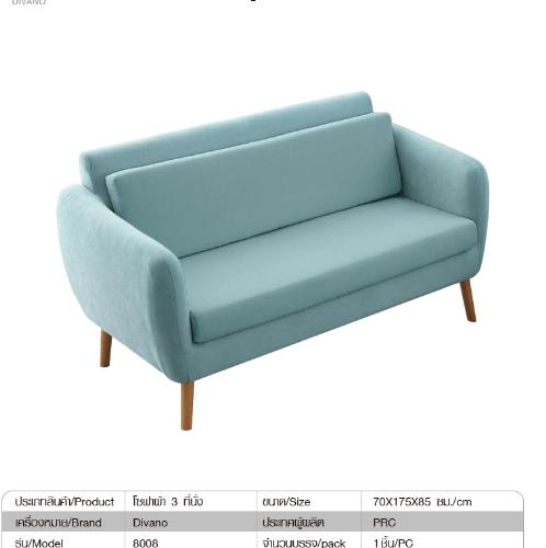 Divano โซฟาผ้า 3 ที่นั่ง  70X175X85CM  8008 สีฟ้า