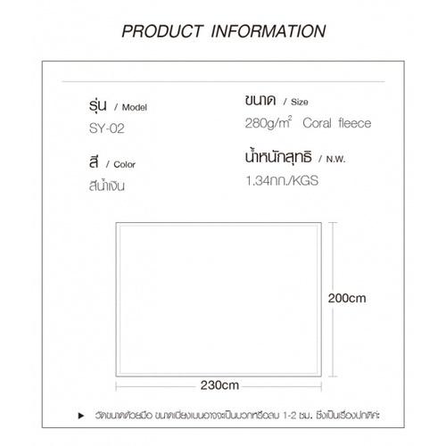 Truffle Essential  ผ้าห่ม SYBLDA ขนาด 200x230 ซม SY-02