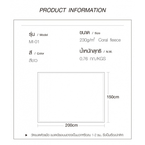 Truffle Essential ผ้าห่ม MlCA ขนาด 150x200ซม.  Ml-01 สีขาว