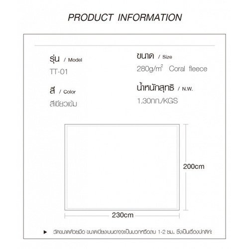 Truffle Essential ผ้าห่ม OTTO ขนาด 200x230ซม. TT-01 สีเขียวเข้ม สีขาว