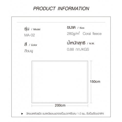 Truffle Essential   ผ้าห่ม MANDA ขนาด 150x200 ซม. MA-02 สีชมพู