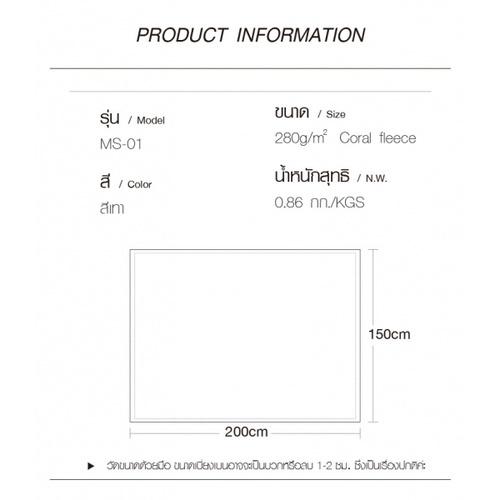 Truffle Essential  ผ้าห่ม MOSES ขนาด 150x200  ซม  MS-01  สีเทา