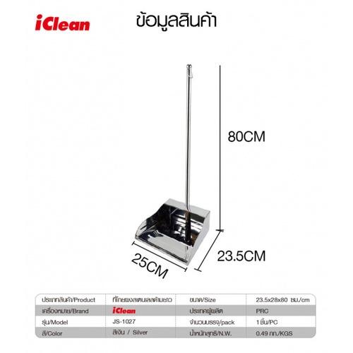 ICLEAN  ที่โกยผงสเตนเลสด้ามยาว  ขนาด 23.5x28x80ซม.   สีเงิน JS-1027