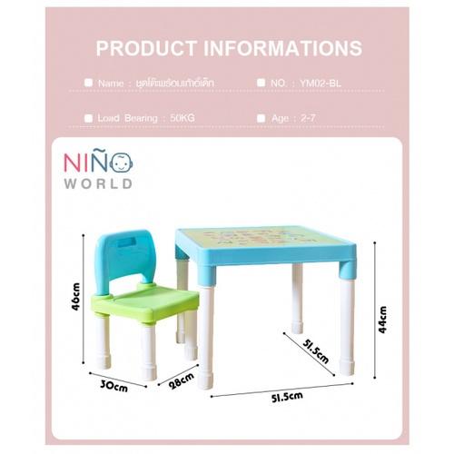 NINO WORLD ชุดโต๊ะพร้อมเก้าอี้เด็ก ขนาด 51.5x51.5x44 ซม.  YM02-BL สีฟ้า