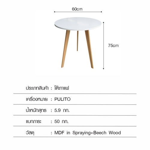 Pulito โต๊ะกาแฟ ขนาด 60×60×75cm  SQ001  สีขาว