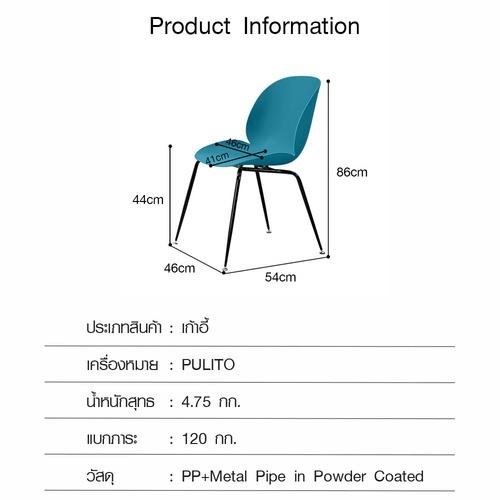 Pulito เก้าอี้ ขนาด 54×46×86cm. SQ021 สีเขียว