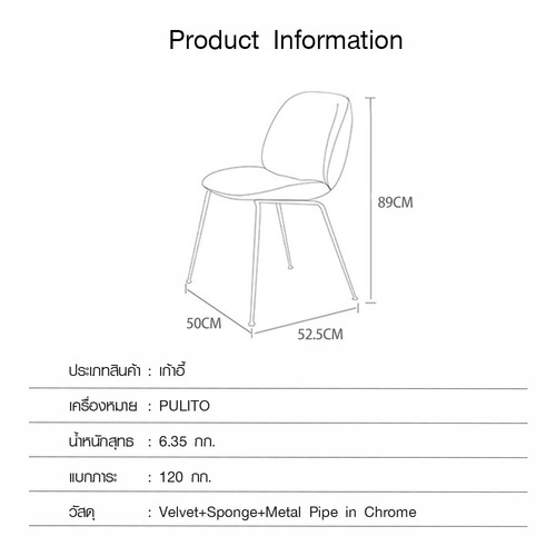 Pulito  เก้าอี้ 52.5×50×89cm  SQ008 สีเขียว