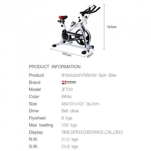 4TEM จักรยานออกกำลังกาย Spin Bike  Flywheel 6kg  JFT03  สีขาว