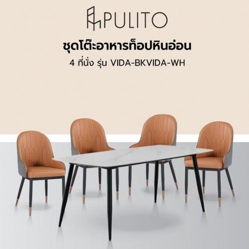Pulito ชุดโต๊ะอาหารท็อปหินอ่อน 4 ที่นั่ง VIDA-BKVIDA-WH ขนาด 80x140 ซม.