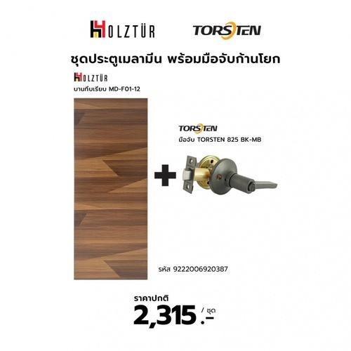 HOLZTUR ชุดประตูเมลามีน บานทึบเรียบ MD-F01-12+มือจับ TORSTEN 825 BK-MB
