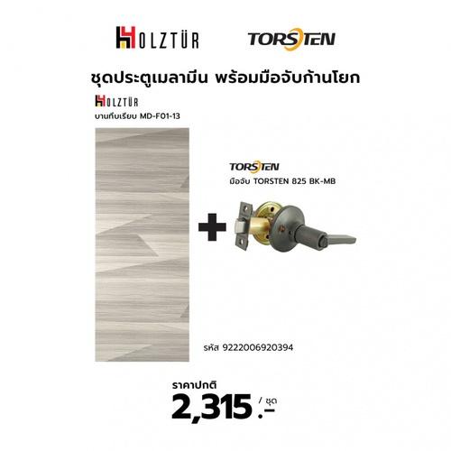 HOLZTUR ชุดประตูเมลามีน  บานทึบเรียบ  MD-F01-13+มือจับ TORSTEN 825 BK-MB