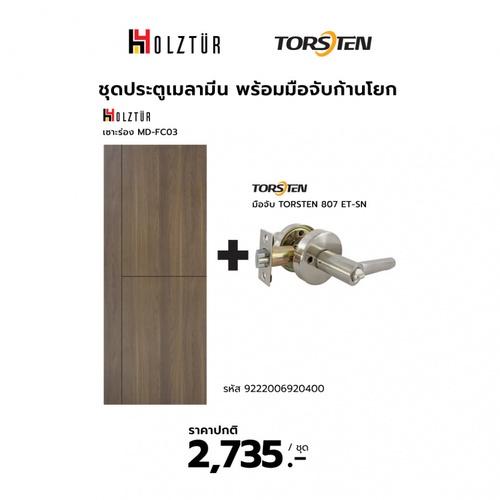 HOLZTUR ชุดประตูเมลามีน  เซาะร่อง  MD-FC03+มือจับ TORSTEN 807 ET-SN -