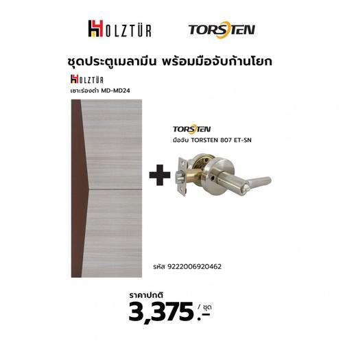 HOLZTUR ชุดประตูเมลามีน  เซาะร่องดำ  MD-MD24 + มือจับ TORSTEN 807 ET-SN