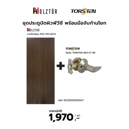 HOLZTUR ชุดประตูปิดผิวพีวีซี บานทึบเรียบ PVC-F01-GC12+มือจับ TORSTEN 803 ET-SN -
