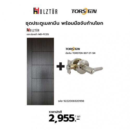 HOLZTUR ชุดประตูเมลามีน  เซาะร่องดำ  MD-FC05+มือจับ TORSTEN 807 ET-SN