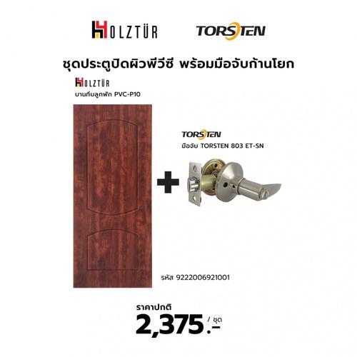 HOLZTUR ชุดประตูปิดผิวพีวีซี   บานทึบลูกฟัก PVC-P10+มือจับ ORSTEN 803 ET-SN