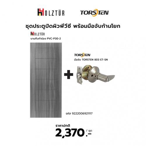 HOLZTUR ชุดประตูปิดผิวพีวีซี  บานทึบทำร่อง PVC-P30-2+มือจับ TORSTEN 803 ET-SN