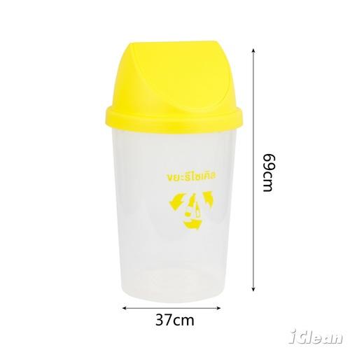 ICLEAN ถังขยะฝาสวิงทรงกลม 50 ลิตร (36x36x69 ซม.) TG55085-YL สีใส ฝาสีเหลือง