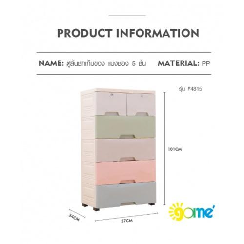 GOME ตู้ลิ้นชักเก็บของ แบ่งช่อง 5ชั้นW34×L57×H101 F4815 สีพาสเทล