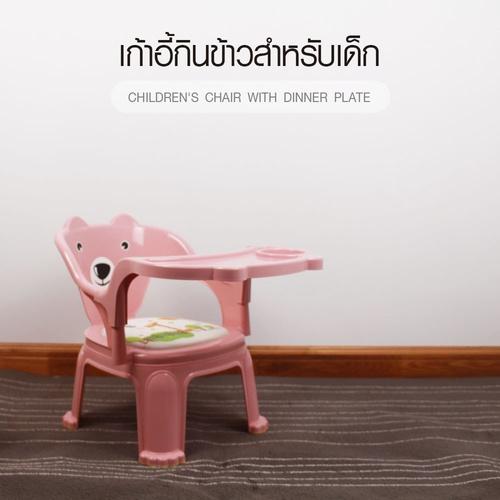NINO WORLD เก้าอี้กินข้าวเด็กสำหรับเด็ก ขนาด 49×38×40CM. 9257 สีชมพู