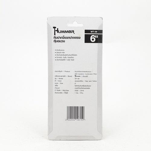 HUMMER คีมปากตรงหุ้มฉนวน ขนาด 6 นิ้ว WT-09