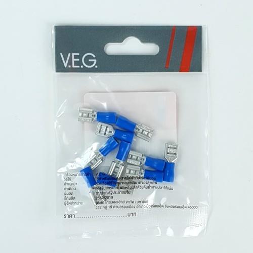V.E.G หัวดสียบตัวเมีย(แบบแบนหุ้ม)  รุ่น V2.5-7A Blue  ( 10pcs/bag) สีน้ำเงิน