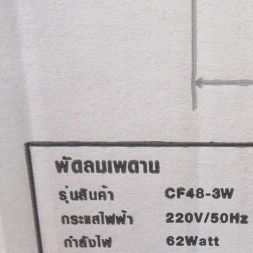 INOVA พัดลมเพดาน 48 นิ้ว CF48-3W สีขาว
