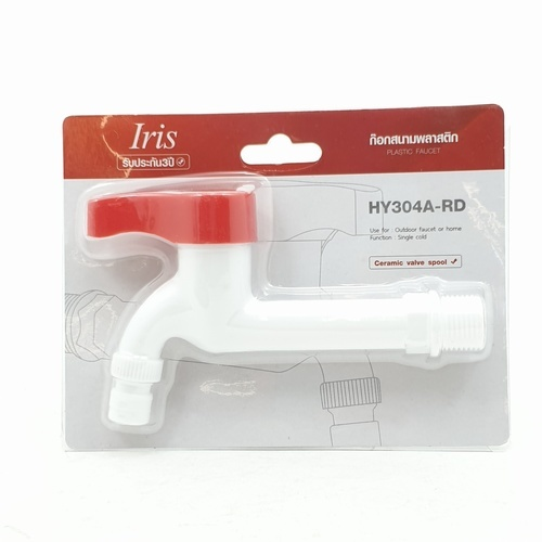 IRIS ก๊อกสนามพลาสติก HY304A-RD