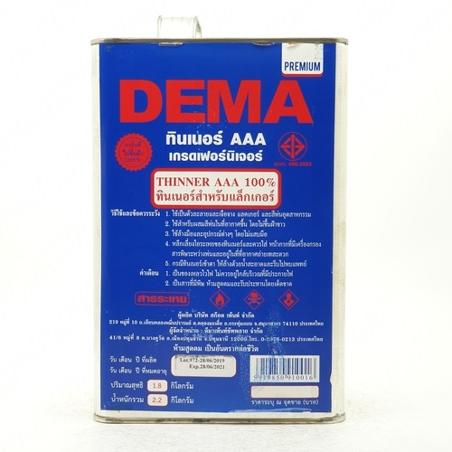 DEMA ทินเนอร์Q22 เกรดพรีเมียม(มอก.)ฉลากน้ำเงิน ขนาด 2.2Kg.  ทินเนอร์งานไม้เฟอร์นิเจอร์ 3A