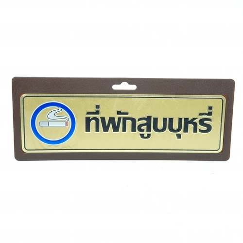 Cityart nameplate ป้ายที่พักสูบบุหรี่ SGB9101 ทอง